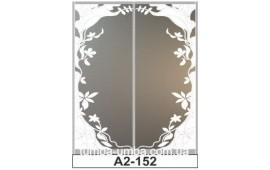 Пескоструйный рисунок А2-152 на две двери шкафа-купе. Узор