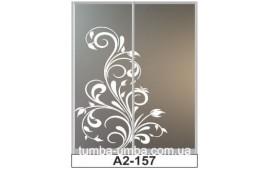 Пескоструйный рисунок А2-157 на две двери шкафа-купе. Узор