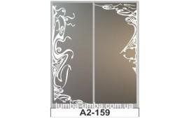 Пескоструйный рисунок А2-159 на две двери шкафа-купе. Узор