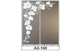 Пескоструйный рисунок А2-160 на две двери шкафа-купе. Виноградные листья