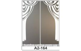 Пескоструйный рисунок А2-164 на две двери шкафа-купе