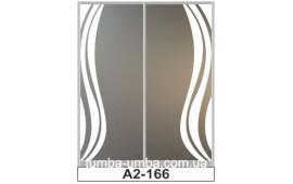 Пескоструйный рисунок А2-166 на две двери шкафа-купе. Узор