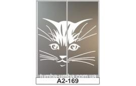 Пескоструйный рисунок А2-169 на две двери шкафа-купе. Кот