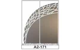 Пескоструйный рисунок А2-171 на две двери шкафа-купе. Узор