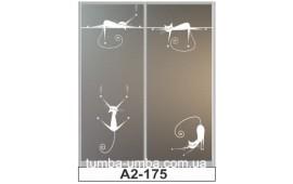 Пескоструйный рисунок А2-175 на две двери шкафа-купе. Коты