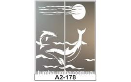 Пескоструйный рисунок А2-178 на две двери шкафа-купе. Дельфины