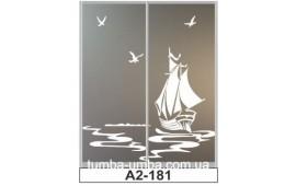 Пескоструйный рисунок А2-181 на две двери шкафа-купе. Корабль