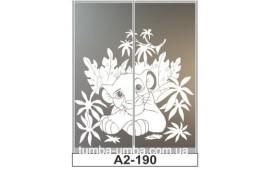 Пескоструйный рисунок А2-190 на две двери шкафа-купе. Детское