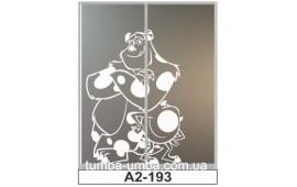 Пескоструйный рисунок А2-193 на две двери шкафа-купе. Детское