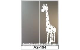 Пескоструйный рисунок А2-194 на две двери шкафа-купе. Детское