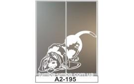 Пескоструйный рисунок А2-195 на две двери шкафа-купе. Пёс