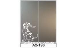 Пескоструйный рисунок А2-196 на две двери шкафа-купе. Пёс