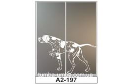 Пескоструйный рисунок А2-197 на две двери шкафа-купе. Пёс