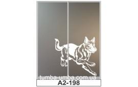 Пескоструйный рисунок А2-198 на две двери шкафа-купе. Пёс