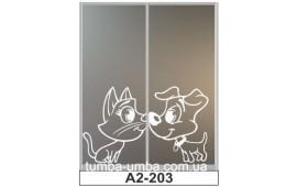 Пескоструйный рисунок А2-203 на две двери шкафа-купе. Детское