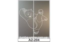 Пескоструйный рисунок А2-204 на две двери шкафа-купе. Панда Кун-Фу