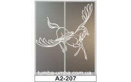 Пескоструйный рисунок А2-207 на две двери шкафа-купе. Пегас