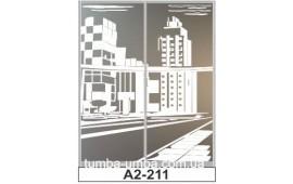 Пескоструйный рисунок А2-211 на две двери шкафа-купе. Улица