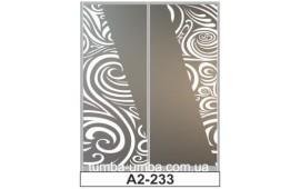Пескоструйный рисунок А2-233 на две двери шкафа-купе. Узор