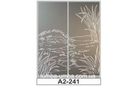 Пескоструйный рисунок А2-241 на две двери шкафа-купе. Природа