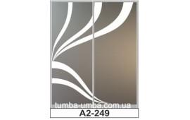 Пескоструйный рисунок А2-249 на две двери шкафа-купе. Узор