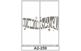 Пескоструйный рисунок А2-259 на две двери шкафа-купе. Узор