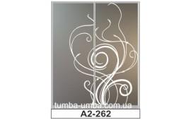 Пескоструйный рисунок А2-262 на две двери шкафа-купе. Узор