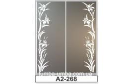 Пескоструйный рисунок А2-268 на две двери шкафа-купе. Узор