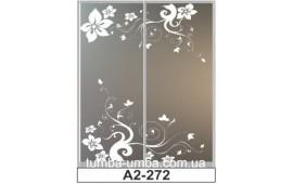 Пескоструйный рисунок А2-272 на две двери шкафа-купе. Цветы