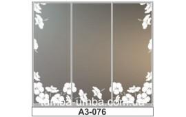 Пескоструйный рисунок А3-076 на три двери шкафа-купе. Цветы