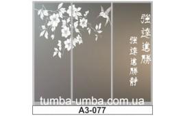 Пескоструйный рисунок А3-077 на три двери шкафа-купе. Иероглифы