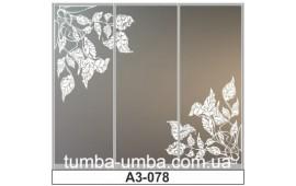 Пескоструйный рисунок А3-078 на три двери шкафа-купе. Цветы