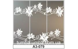Пескоструйный рисунок А3-079 на три двери шкафа-купе. Цветы