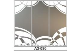 Пескоструйный рисунок А3-080 на три двери шкафа-купе. Узор