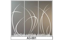 Пескоструйный рисунок А3-081 на три двери шкафа-купе. Узор