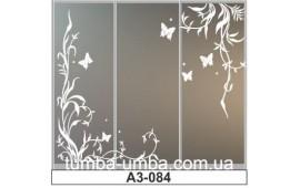 Пескоструйный рисунок А3-084 на три двери шкафа-купе. Бабочки