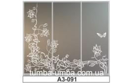Пескоструйный рисунок А3-091 на три двери шкафа-купе. Цветы