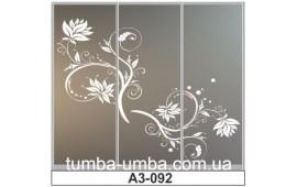 Пескоструйный рисунок А3-092 на три двери шкафа-купе. Цветы