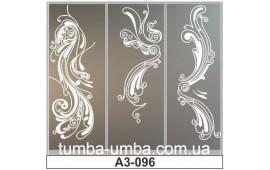 Пескоструйный рисунок А3-096 на три двери шкафа-купе. Узор