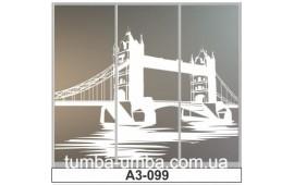 Пескоструйный рисунок А3-099 на три двери шкафа-купе. Мост