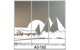 Пескоструйный рисунок А3-102 на три двери шкафа-купе. Пирамиды