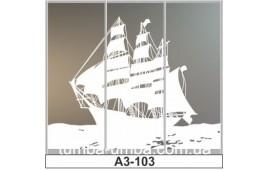 Пескоструйный рисунок А3-103 на три двери шкафа-купе. Корабль