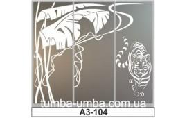 Пескоструйный рисунок А3-104 на три двери шкафа-купе. Тигр