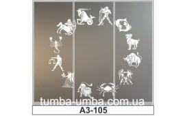 Пескоструйный рисунок А3-105 на три двери шкафа-купе. Зодиак