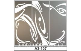 Пескоструйный рисунок А3-107 на три двери шкафа-купе. Узор
