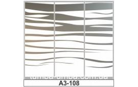 Пескоструйный рисунок А3-108 на три двери шкафа-купе. Узор