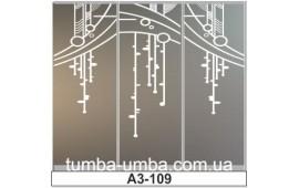 Пескоструйный рисунок А3-109 на три двери шкафа-купе. Узор