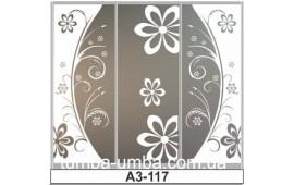Пескоструйный рисунок А3-117 на три двери шкафа-купе. Цветы