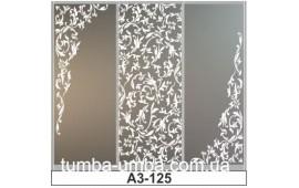 Пескоструйный рисунок А3-125 на три двери шкафа-купе. Узор