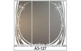 Пескоструйный рисунок А3-127 на три двери шкафа-купе. Узор